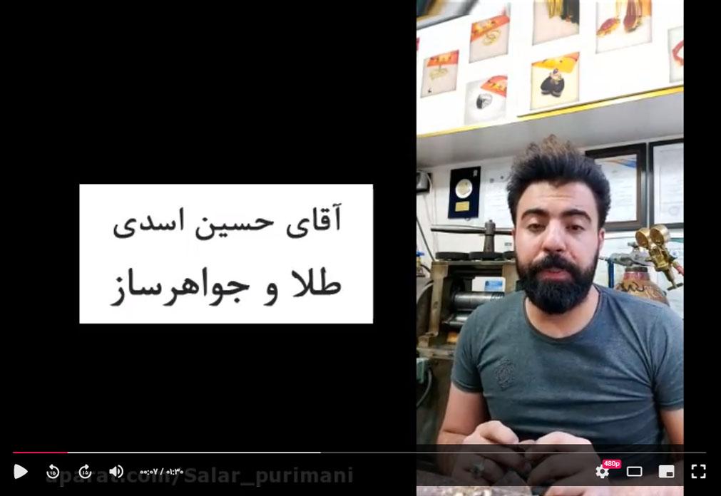طراح جواهر در ایران