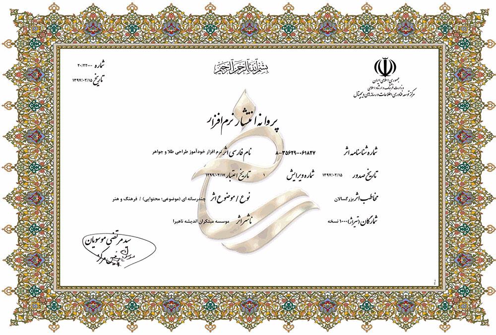 مجوز وزارت ارشاد