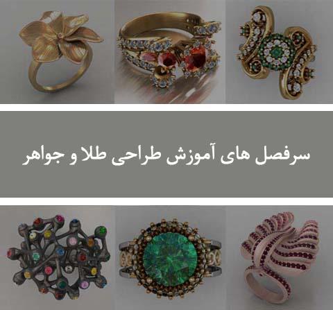 سرفصل های آموزش طراحی طلا و جواهر