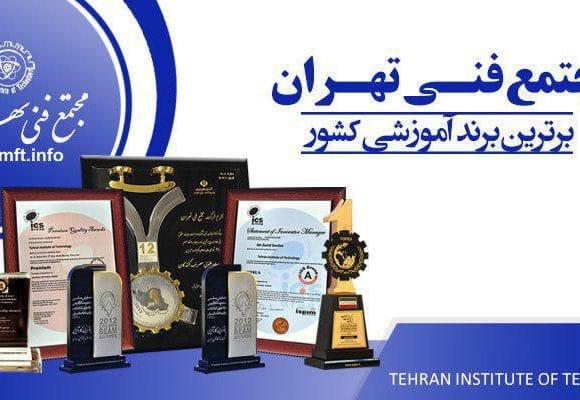 طراحی جواهرات مجتمع فنی تهران