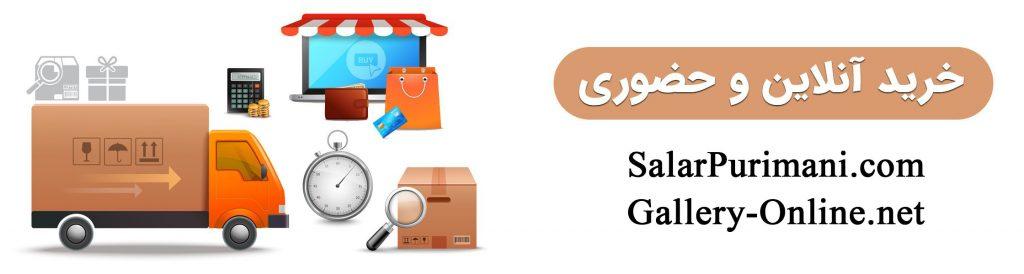 خرید آنلاین و حضوری