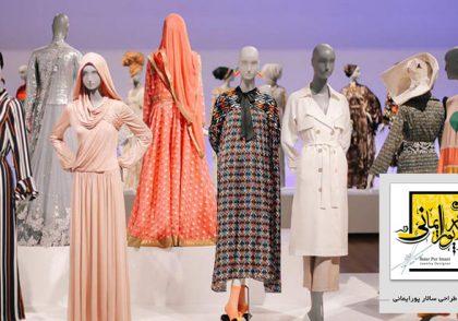 مشهورترین طراحان لباس ایرانی