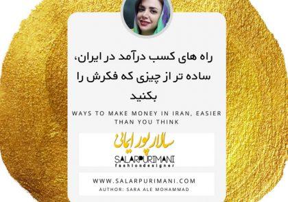راه های کسب درآمد در ایران، ساده تر از چیزی که فکرش را بکنید